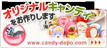 オリジナルキャンディ専門 キャンディ・デポ