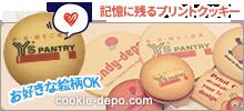 プリント菓子の通販 オリジナルプリント菓子専門 クッキー・デポ