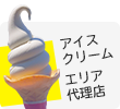 アイスクリーム 地域代理店
