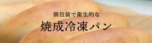 焼成冷凍パン