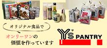 食品・菓子のOEM 有限会社ワイズパントリー