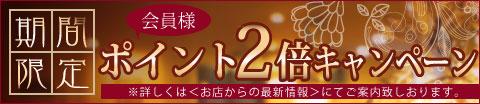 【期間限定】会員様ポイント2倍キャンペーン(2013.02.27)