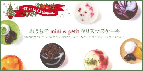 クリスマス(プチ&ミニケーキ)
