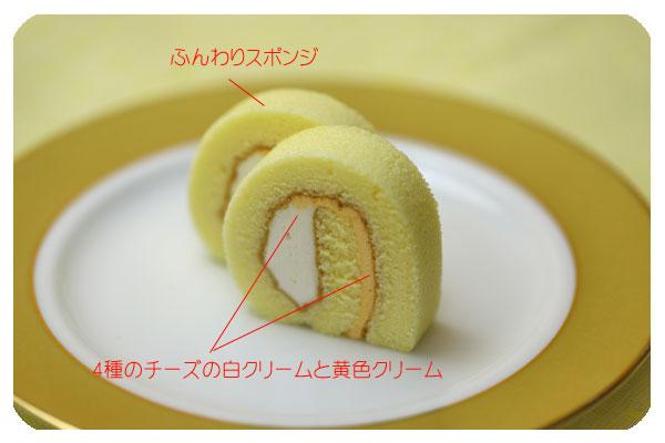 カットロール4チーズ2