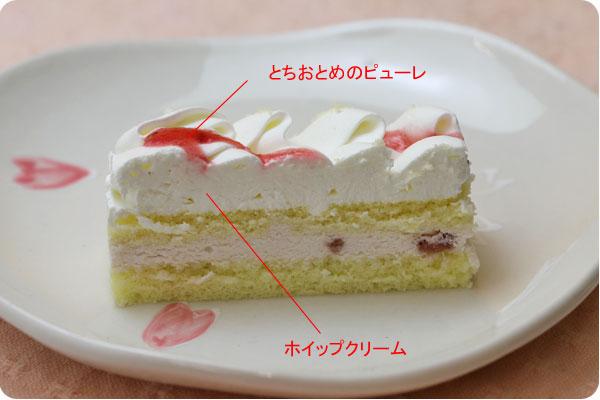 フリーカットケーキ 苺ムースケーキ3