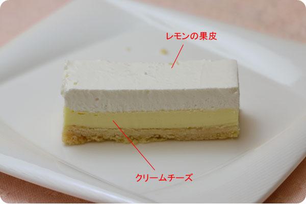 フリーカットケーキ 塩レモンチーズケーキ3