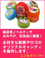 オリジナルキャンディ(金太郎飴)を製作します。