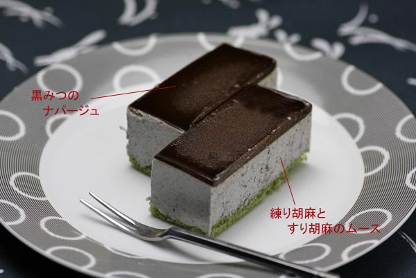 黒ごまのフリーカットケーキ