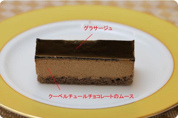 フリーカットケーキ クーベルチュールショコラ3