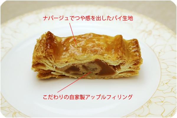 フリーケーキアップルパイ02