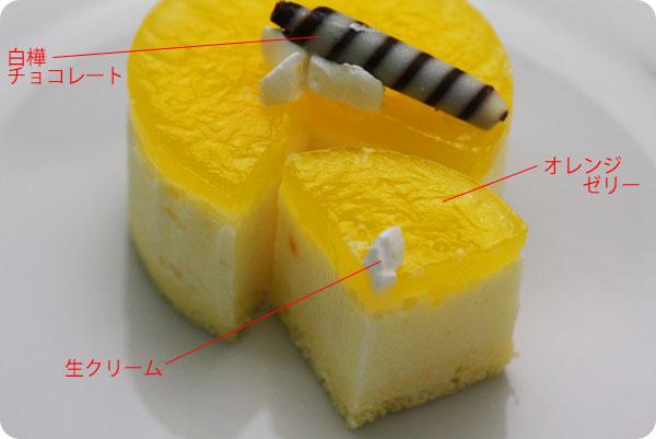白樺ケーキオレンジ