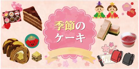 季節(2月~4月)のケーキ