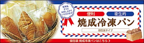 2020個包装冷凍パン
