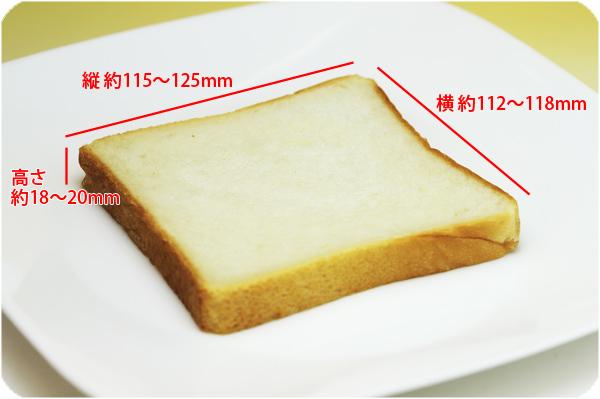 食パン(6枚切り)2020_02