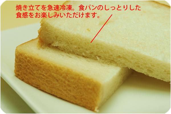 食パン(6枚切り)2020_03